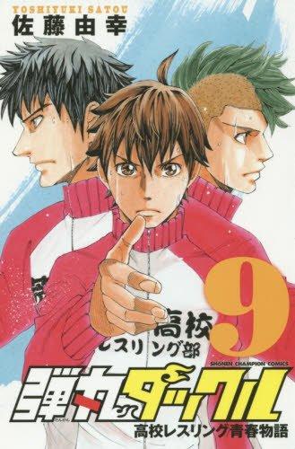 弾丸タックル(9)(少年チャンピオン・コミックス)