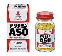 【第3類医薬品】アリナミンA50 170錠
