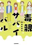 毒親サバイバル (中経☆コミックス)
