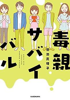 [菊池 真理子]の毒親サバイバル (中経☆コミックス)