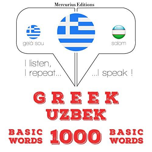 Greek - Uzbek. 1000 basic words cover art