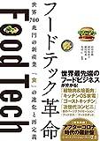 フードテック革命 世界700兆円の新産業 「食」の進化と再定義 - 田中宏隆, 岡田亜希子, 瀬川明秀, 外村 仁