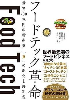 [田中宏隆, 岡田亜希子, 瀬川明秀, 外村 仁]のフードテック革命 世界700兆円の新産業 「食」の進化と再定義