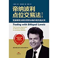 Di Napoli Point Exchange Act (Revised Edition)(Chinese Edition)