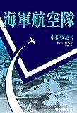 海軍航空隊