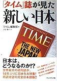 「タイム」誌が見た新しい日本