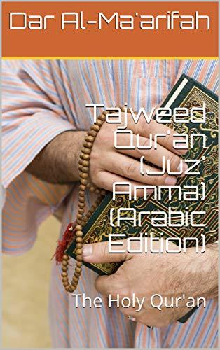 Tajweed Qur