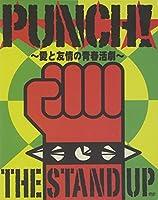 PUNCH!~愛と友情の青春活劇~ [DVD]
