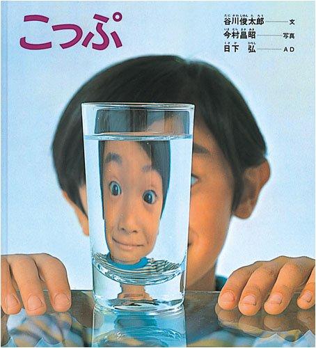 こっぷ (福音館の単行本)