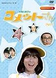 放送開始35周年記念企画 大場久美子の コメットさん HDリマスター DVD-BOX Part1【昭和の名作ライブラリー 第17集】