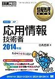 情報処理教科書 応用情報技術者 2014年版 (EXAMPRESS)