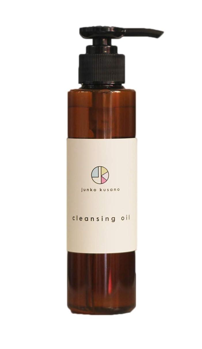 出版ピケ森草野順子 クレンジングオイル junko kusano cleansing oil