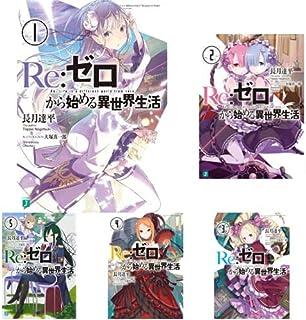 Re:ゼロから始める異世界生活 1-24巻 新品セット
