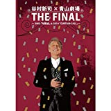 谷村新司 × 青山劇場 THE FINAL~2003「句読点」&...[Blu-ray/ブルーレイ]
