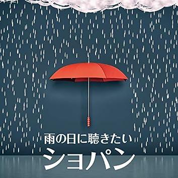 雨の日に聴きたいショパン