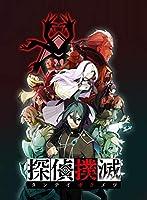 探偵撲滅 - PS4