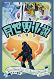 月世界小説 (ハヤカワ文庫JA)