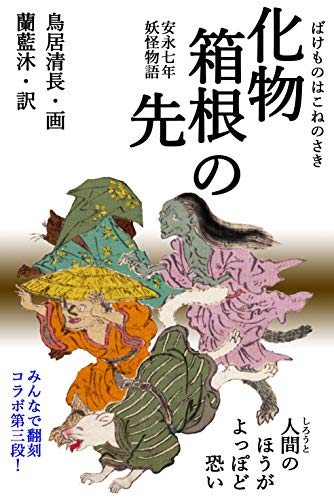 Bakemono Hanone no Saki (Chinjuh no Yakata Bunko) (Japanese Edition)