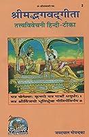Shrimad Bhagwad Gita Tattva Vivechani