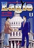 イーグル(11) (ビッグコミックス)