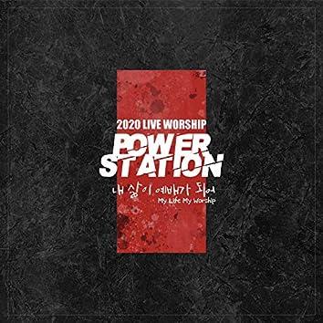 파워스테이션 2020 라이브워십 Powerstation 2020 Live Worship