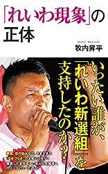 (181)「れいわ現象」の正体 (ポプラ新書)