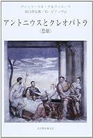 アントニウスとクレオパトラ(悲劇)