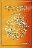 終わらない伝言ゲーム ゴシック ミステリの系譜 (e-NOVELS)