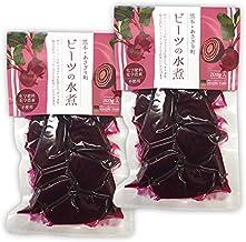 熊本県産 ビーツの水煮 400g(200g×2袋)【農薬不使用】【化学肥料不使用】