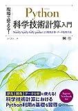 現場で使える! Python科学技術計算入門 NumPy/SymPy/SciPy/pandasによる数値計算・データ処理手法 (AI & TECHNOLOGY)