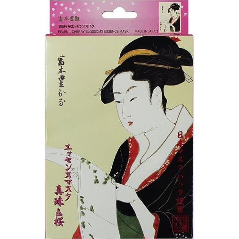 資源商品ペンスエッセンスマスク +桜10枚