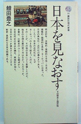 日本を見なおす―その歴史と国民性 (1964年) (講談社現代新書)