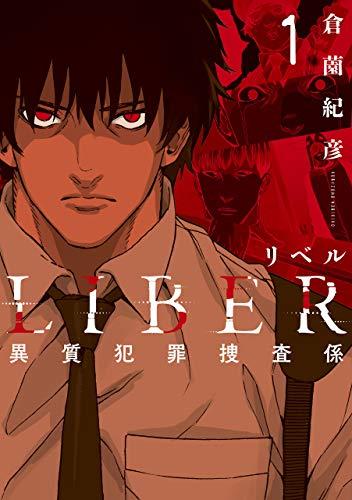 LIBER-リベル-異質犯罪捜査係 1巻 (LINEコミックス)