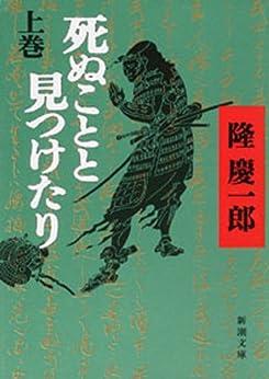 [隆慶一郎]の死ぬことと見つけたり(上)(新潮文庫)