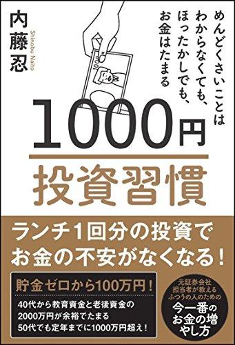 1000円投資習慣 めんどくさいことはわからなくても、ほったらかしでも、お金は増える