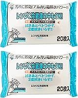 アルカリ電解水クリーナー レンジ&冷蔵庫用クリーナー 20枚入 (2)
