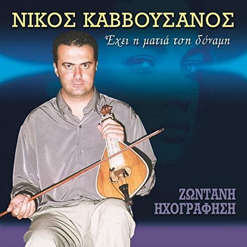 Nikos Kavousanos