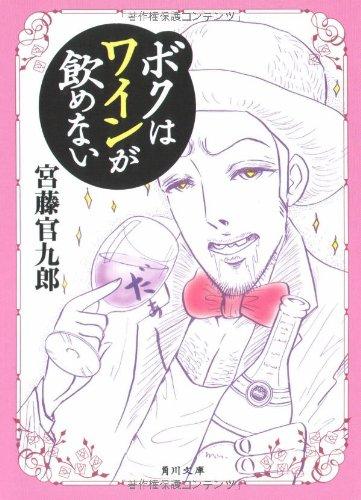 ボクはワインが飲めない (角川文庫)の詳細を見る