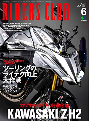 RIDERS CLUB ライダースクラブ 2020年6月号 - RIDERS CLUB編集部