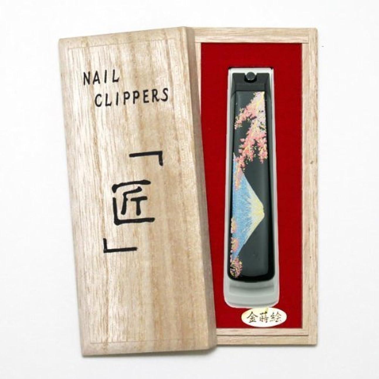 古代散る広く橋本漆芸 蒔絵爪切り 富士に桜 桐箱