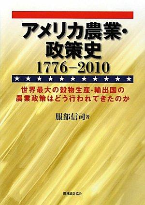 アメリカ農業・政策史1776‐2010―世界最大の穀物生産・輸出国の農業政策はどう行われてきたのか