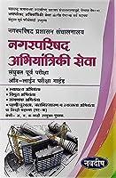 Navdeep Nagarparishad Abhiyantriki Seva Sanyukt Purva Pariksha