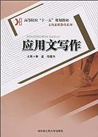 应用文写作(高等院校十一五规划教材)/文化素质教育系列