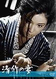 清作の妻[DVD]
