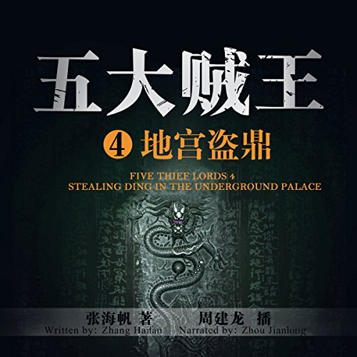 五大贼王 4:地宫盗鼎 - 五大賊王 4:地宮盜鼎 [Five Thief Lords 4: Stealing Ding in the Underground Palace] audiobook cover art