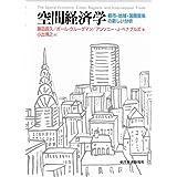 空間経済学―都市・地域・国際貿易の新しい分析