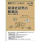 経済史研究の新潮流 経済セミナーe-Book