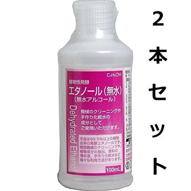 靴バッグ命令的香料の薄め液に 植物性発酵エタノール(無水エタノール) 100mL 2本セット by 大洋製薬