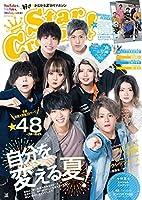 Star Creators! Summer 2021 (カドカワエンタメムック)