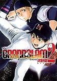 GRAND SLAM 2 (ヤングジャンプコミックス)